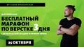 Бесплатный марафон по HTML/CSS верстке сайтов