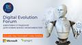Digital Evolution Forum - конференція технологій для оптимізації бізнесу