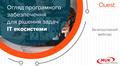 """Онлайн зустріч """"Огляд програмного забезпечення для керування базами даних та платформами Microsoft"""""""