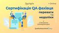 """Зустріч """"Сертифікація QA фахівця: переваги та недоліки"""""""