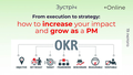 "Зустріч ""From execution to strategy: how to increase your impact and grow as a PM"""