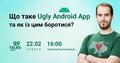 99Talks: Що таке Ugly Android App та як із цим боротись?