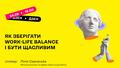 """Лекція """"Як зберігати work-life balance і бути щасливим"""""""