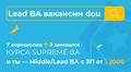 Курс Supreme BA — бизнес-анализ для специалистов с опытом