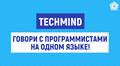Курс TechMind — начни говорить с программистами на их языке