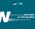 Практическая конференция по обучению UX/UI/WEB-дизайну WEBSAFARI2017