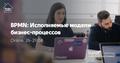 """Online-тренинг """"BPMN: Исполняемые модели бизнес-процессов"""""""