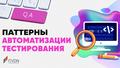 """Вебинар """"Паттерны автоматизации тестирования"""""""