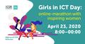 День дівчат в ІКТ: онлайн-марафон з надихаючими жінками