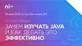 Онлайн-лекция «Зачем изучать Java и как делать это эффективно»