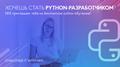 [Регистрация окончена] Бесплатная программа обучения Python