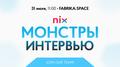 «Монстры Интервью» — карьерные советы от экспертов и рекрутеров NIX
