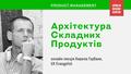 Online-лекція «Архітектура складних продуктів»