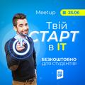 "Meetup ""Твій старт в IT"""