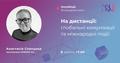 InnoHub #накарантині. На дистанції: глобальні комунікації та міжнародні події