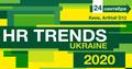 Конференция HR Trends Ukraine 2020