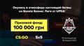 Boosta Бизнес Лига - всеукраинский турнир по CS:GO для компаний