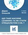 MeetUp «Що таке Machine Learning і як стати спецом з ML»