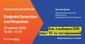 Вебинар. Endpoint Detection & Response | Как я выбирал EDR | Практический опыт