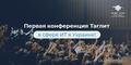 IT-конференция «Таглит»