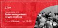 ITEAHub MeetUp Vol.3: Тайм-менеджмент не для слабких