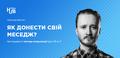 ITEAHub MeetUp: Як донести свій меседж? Нестандартні методи комунікації для HR