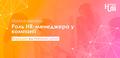 ITEAHub MeetUp: Роль HR-менеджера у компанії. Воркшоп від Наталки Шпот
