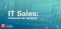 "Мастер-класс ""IT Sales: технологии продаж"""