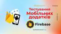 """Воркшоп """"Тестування Мобільних додатків у Firebase"""""""