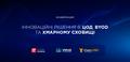 Конференция «Инновационные решения в ЦОД, BYOD и облаке»