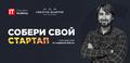 """Мастер-класс """"Собери свой стартап. План действий от создателя Eda.ua"""""""