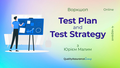 """Воркшоп """"Test Plan and Test Strategy"""""""