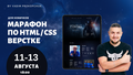 Бесплатный марафон по HTML/CSS верстке