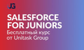 SalesForce for Juniors: бесплатный курс от Unitask Group
