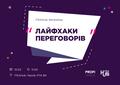ITEAHub Workshop: Лайфхаки переговорів