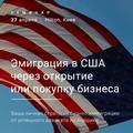 Семинар «Эмиграция в США через открытие или покупку бизнеса»