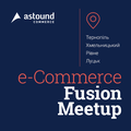 E-commerce Fusion Meetup