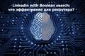 "Митап ""Linkedin vs Boolean search: Что эффективнее для рекрутера?"""