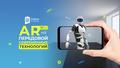 """Workshop """"AR на передовой современных технологий"""""""