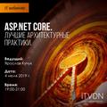 """Бесплатный вебинар """"ASP.NET Core. Лучшие архитектурные практики"""""""