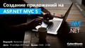 """Бесплатный вебинар """"Создание приложений на ASP.NET MVC 5"""""""
