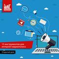 "Семинар ""15 инструментов для интернет – маркетолога"""