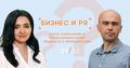 """Встреча """"Бизнес и PR. Зачем компаниям и предпринимателям общаться с журналистами"""""""