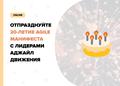 Празднование 20-летия Agile-манифеста с лидерами Agile-движения