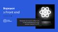 Воркшоп: React, Free API
