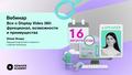 """Вебінар """"Все про Display Video 360: функціонал, можливості та переваги"""""""