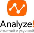 Конференция по аналитике для онлайн и мультиканальных проектов Analyze! 2019