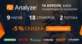 Конференция по аналитике для онлайн и мультиканальных проектов Analyze! 2018