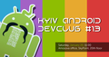 Kyiv Android Dev Club #13