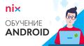 [Регистрация окончена] Бесплатная программа обучения Android
